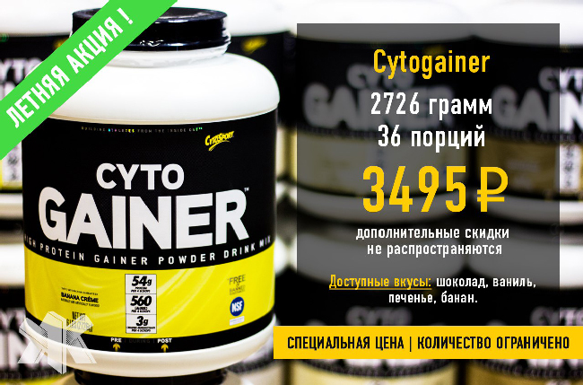 Cytogainer_leto