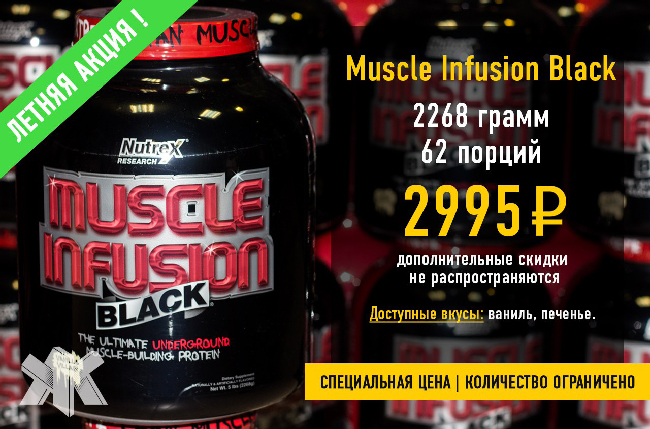 Muscle_infusion_2270_leto