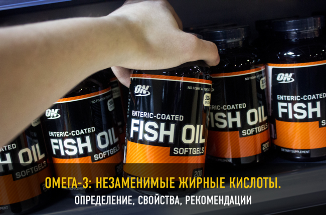 Fish_Oil_stat