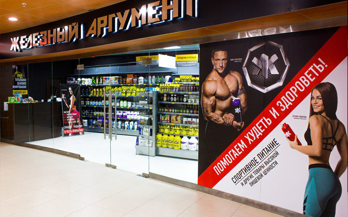 Магазин Спортивного Питания Сургут